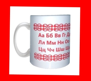 Russian Alpahbet Mugs