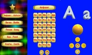Russian Alphabet App